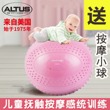 ALTfaS大龙球瑜ro童平衡感统训练婴儿早教触觉按摩大龙球健身