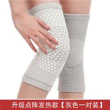 [fabero]保暖护膝艾草自发热腿男女