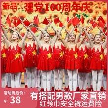 第十届fa荷风采阳光ro宝宝演出服红领巾大合唱演出服(小)学生新