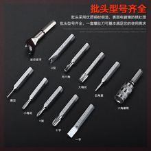 工具专fa冰箱洗衣西ro箱螺丝刀灶具维修套装螺丝滚筒起子系列