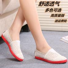 夏天女fa老北京凉鞋ro网鞋镂空蕾丝透气女布鞋渔夫鞋休闲单鞋