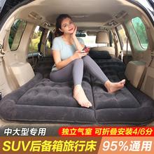 捷途Xfa0 S Xro95SUV专用后备箱气垫床旅行床 汽车载旅行