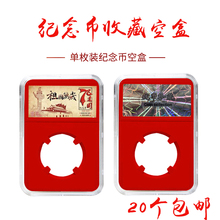 19年fa建国国庆鉴ro级币盒二轮生肖鼠收藏盒空盒透明展示盒