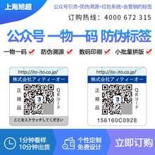 数码标fa定制二维码io物一码地区标贴防伪定做不干胶卷筒印刷