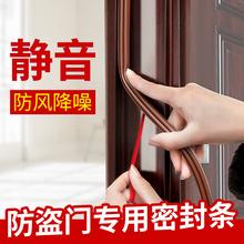 防盗门密fa条入户门隔io贴房门防漏风防撞条门框门窗密封胶带