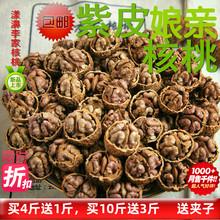 紫皮娘亲核桃云南漾濞2斤