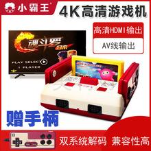 (小)霸王fa戏机红白机io清电视8位插黄卡游戏机双的手柄烟山坦克