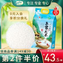 十月稻田 2020新米五