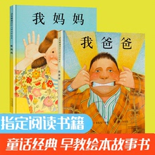 我爸爸fa妈妈绘本 io册 宝宝绘本1-2-3-5-6-7周岁幼儿园老师推荐幼儿