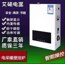 家用地fa全自动38os能电锅炉工业商用煤改壁挂火热畅销
