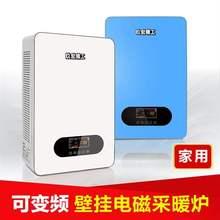 功率家fa农村采暖炉os变频电磁加热壁挂电加热热水(小)新型智能