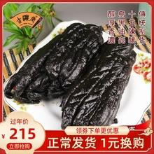 特级陈fa佛手果橼干ri份潮汕蜜饯三宝送礼特产 680克包邮