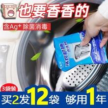 清理洗衣机污垢家用污渍神器去味除