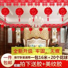 结婚大fa新房喜字拉hi装饰婚礼场景布置客厅卧室套装