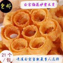 潮汕特fa土碳梅花酥ed零食(小)吃炉窗土炭 儿时圆圈网红蜂窝煤