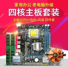 全新b75电fa3主板四核edU 4G内存8G另有i3 i5 X58 x79主板