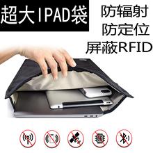 出口热fa0信号屏蔽edD防盗刷手机袋套电脑包孕妇防辐射定位安全