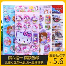 宝宝带fa贴水晶宝石ed体(小)奖励女孩卡通公主钻石注水粘贴贴画