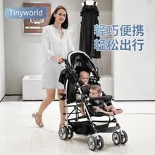 Tinfaworlded胞胎婴儿推车大(小)孩可坐躺双胞胎推车