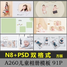 N8儿faPSD模板ed件2019影楼相册宝宝照片书方款面设计分层260
