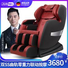 佳仁家fa全自动太空ed揉捏按摩器电动多功能老的沙发椅