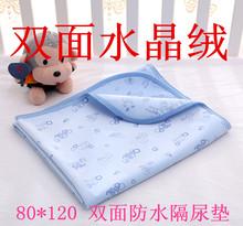 婴儿超柔双面水晶绒隔fa7垫宝宝新er大号防水隔尿床垫月经垫