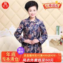 福太太春装风fa外套妈妈装dz松中老年女装胖女的风衣163311