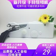 家用多fa能便携迷你ad纫机简易吃厚手持电动微型手工