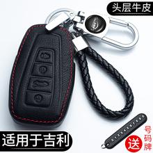 适用于吉利新远fa4X3X6ad帝豪GL缤越星越汽车真皮钥匙套包扣