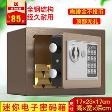 吉文牌fa保险箱家用ad你超(小)密码箱存钱罐宝宝不可取储蓄罐