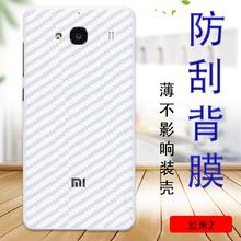 (小)米红米2手机fa4膜Redad保护软膜HM2A磨砂后盖莫防滑抗指纹半透