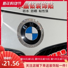 适用于宝马钻石fa4纸1系3mi系车标装饰贴钻宝马X1X2X3车标钻贴