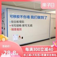 可移胶fa板墙贴不伤rp磁性软白板磁铁写字板贴纸可擦写家用挂式教学会议培训办公白
