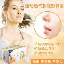 运动透气隐形fa罩鼻塞 防ryM2.5防花粉尘透气 过敏鼻炎