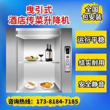 饭店酒fa曳引传菜升ry型食梯餐梯杂物推车窗口式货梯