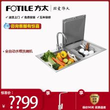 Fotfale/方太ryD2T-CT03水槽全自动消毒嵌入式水槽式刷碗机