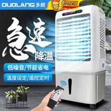 多朗冷fa机工业冷气ry单冷大型制冷风扇移动水冷空调