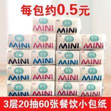 爱萌饭fa餐巾纸卫生ry200(小)包纸抽纸巾3层20抽60张餐饮自销
