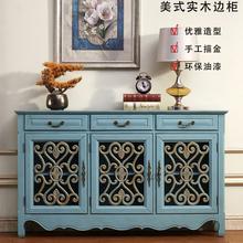 美式乡fa家具 欧式ry风格家具酒柜边柜 美式实木餐边柜