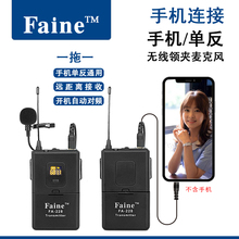 Faifae(小)蜜蜂领te线麦采访录音麦克风手机街头拍摄直播收音麦