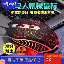 包邮(小)牧马的鼠标有线循环fa9光灯效钢th公设计笔记本台式机