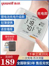 鱼跃手腕款血压测量仪家用高精准老fa13可充电si血压计机