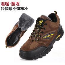 冬季加fa棉鞋户外男il防水防滑保暖工作鞋鞋运动旅游鞋