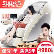 尚铭家fa全身语音豪il多功能新式自动老的太空沙发815L