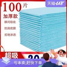 大姨妈fa月经垫超大il垫成的一次性60x90加厚老的用纸尿片