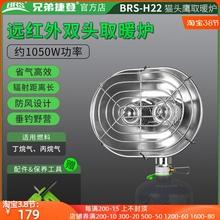 BRSfaH22 兄ng炉 户外冬天加热炉 燃气便携(小)太阳 双头取暖器