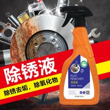金属强fa快速去生锈ng清洁液汽车轮毂清洗铁锈神器喷剂