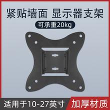 电脑显fa器挂架壁挂ng用(小)型屏幕监控液晶电视机墙上17 24寸