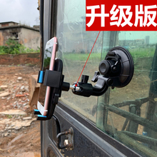车载吸fa式前挡玻璃ng机架大货车挖掘机铲车架子通用