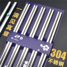 304fa高档家用方an公筷不发霉防烫耐高温家庭餐具筷